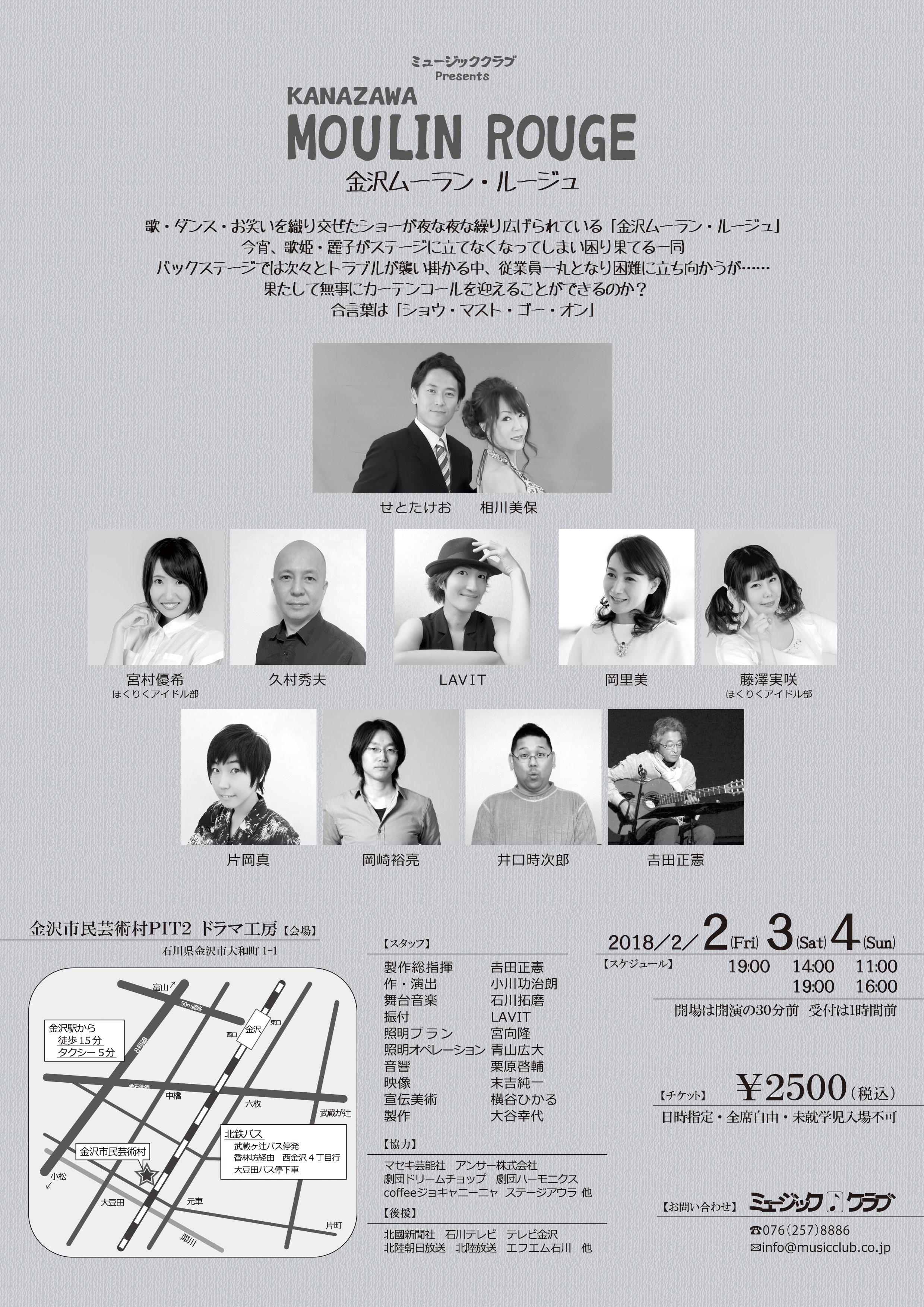 【完成】金沢ムーラン・ルージュ (ロートレッ